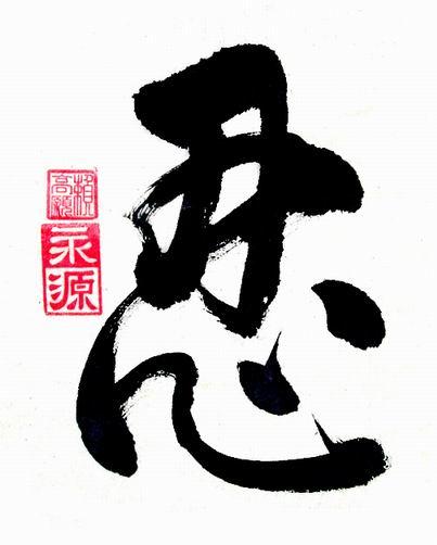 """1 chu nhan Chữ """"Nhẫn"""""""